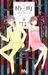 椿町ロンリープラネット 9 [Tsubaki-chou Lonely Planet 9]