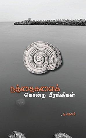 Nathaigalai Kondra Peerangigal