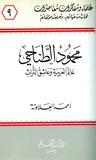 محمود الطناحي عالم العربية وعاشق التراث