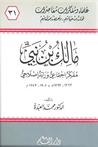 مالك بن نبي مفكر اجتماعي ورائد إصلاحي