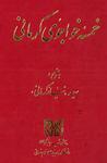 خمسه خواجوی کرمانی