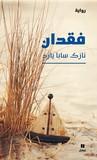 فقدان by نازك سابا يارد