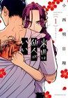来世は他人がいい 1 (Raise wa Tanin ga ii, #1)