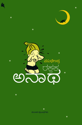 ----rakshaka-anatha