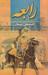 رابعه، جلد دوم