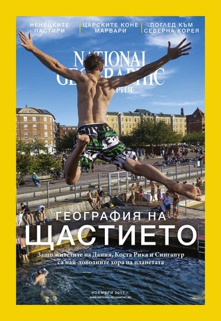 national-geographic---2017