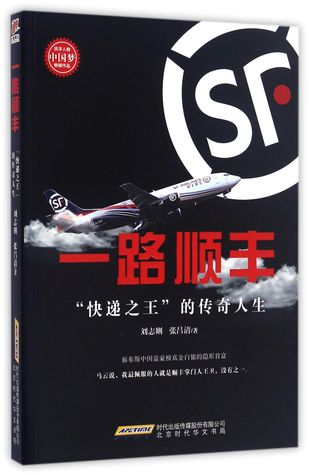 一路顺丰-快递之王的传奇人生Legendary Life of Wang Wei, the Chairman of S.F. Express