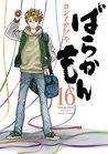 ばらかもん 16 (Barakamon, #16)
