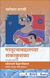 Matrutwabaddalchya Shankakushanka (Marathi)