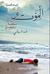 الموت سلعة رخيصة by Fahad AlSayabi