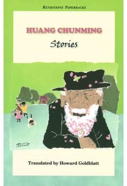 Huang Chunming Stories