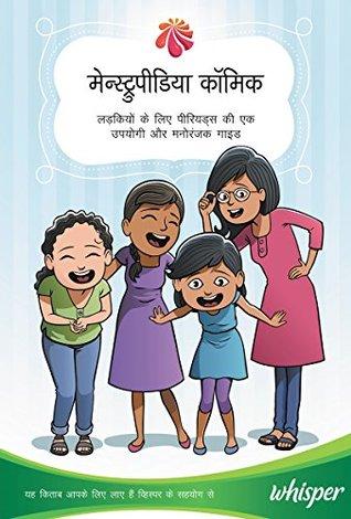 Menstrupedia Comic By Aditi Gupta