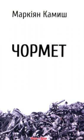 Чормет by Маркіян Камиш