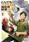 とんでもスキルで異世界放浪メシ 1 [Tondemo Skill de Isekai Hourou Meshi 1] (Tondemo Skill, #1)