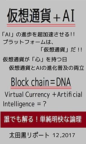 Virtual Currency plus Artificial Intelligence: Block chain equal DNA