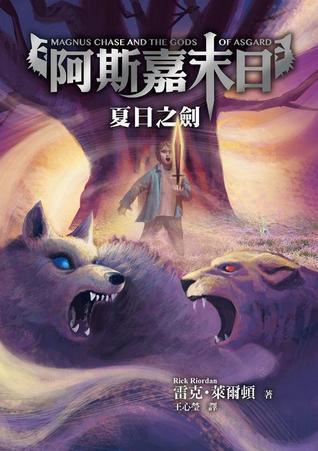 夏日之劍 (阿斯嘉末日, #1)