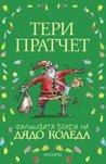 Фалшивата брада на Дядо Коледа by Terry Pratchett