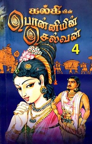 Ponniyin Selvan -Manimagudam (Ponniyin Selvan, #4)