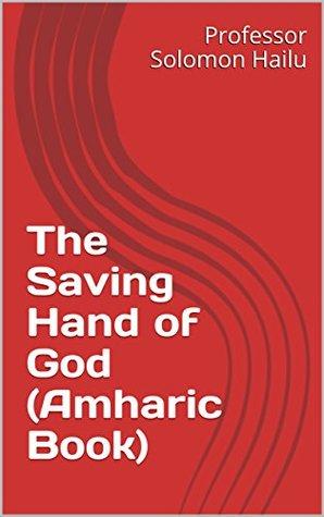 The Saving Hand of God (Amharic Book) የእግዚአብሔር ደግነት በኛ ቤት