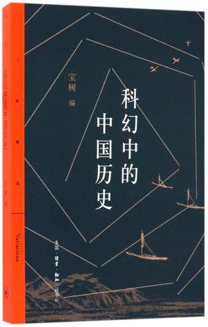 科幻中的中国历史 Chinese History in Science Fiction