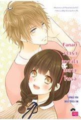 Fanart วาดรักหวานใสละลายใจเธอ