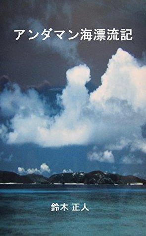 Andaman Sea Drfting