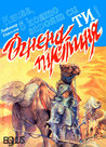 Огнена пустиня by Колин Уолъмбъри