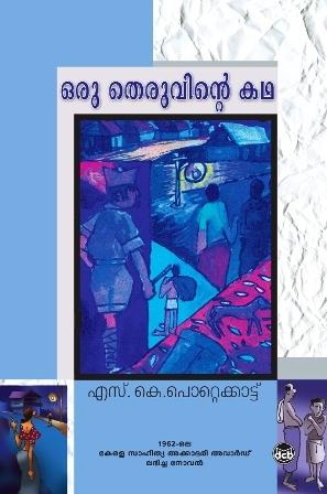 ഒരു തെരുവിന്റെ കഥ [Oru Theruvinte Katha]