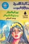 بين أبو الريش وجنينة ناميش by يوسف السباعي