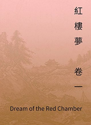 Dream of the Red Chamber Vol 1: Chinese Edition