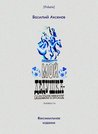 Мой дедушка – памятник (Журнальный вариант. Факсимильное изд.)  (Polaris: Путешествия, приключения, фантастика. Вып. CCVIII)