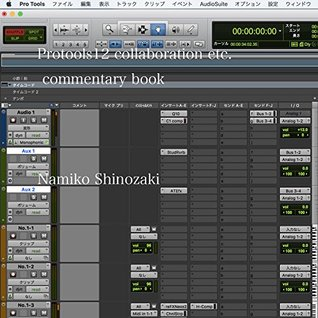 Protools collaboration etc commentary book English Ver