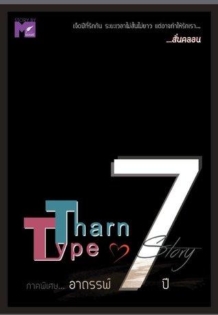 TharnType story : เกลียดนักมาเป็นที่รักกันซะดีๆ : ภาคอาถรรพ์7ปี