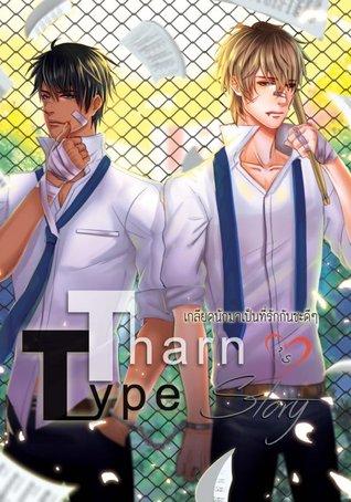 TharnType Story: เกลียดนักมาเป็นที่รักกันซะดีๆ เล่ม 1