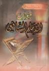 ديوان الإمام الشافعي by محمد بن إدريس الشافعي