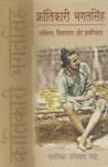 Krantikari Bhagat Singh