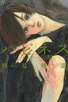 ハピネス 7 (Happiness, #7)