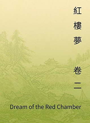 Dream of the Red Chamber Vol 2: Chinese Edition