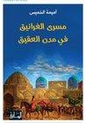 مسرى الغرانيق في مدن العقيق by أميمة الخميس
