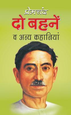 Novel in pdf munshi premchand hindi