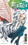 My Monster Secret Vol. 8 (My Monster Secret, #8)