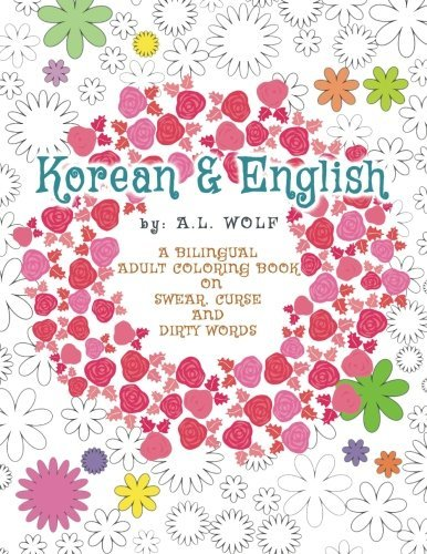 Korean & English - A Bilingual Adult Coloring Book on Swear, Curse and Dirty Words (A Bilingual Swear, Curse and Dirty Words Series) (Volume 3)