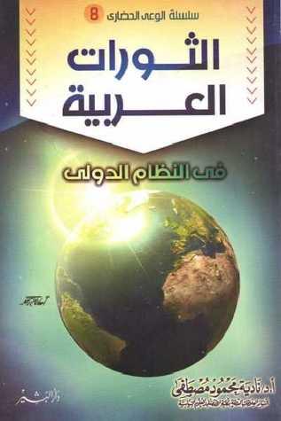 الثورات العربية في النظام الدولي