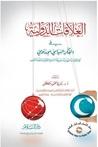 العلاقات الدولية في الفكر السياسي الإسلامي