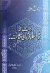 رسالة في الطريق إلى ثقافتنا by محمود محمد شاكر