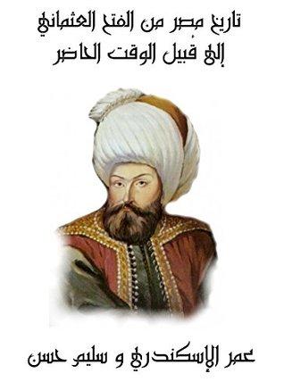 تاريخ مصر من الفتح العثماني إلى قُبيل الوقت الحاضر