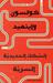 السكك الحديدية السرية by Colson Whitehead