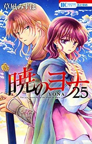 暁のヨナ 25 [Akatsuki no Yona 25] (Yona of the Dawn #25)