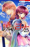 暁のヨナ 25 [Akatsuki no Yona 25] (Yona of the Dawn, #25)