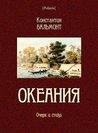 Океания: Очерк и стихи (Polaris: Путешествия, приключения, фантастика. Вып. ССXII)